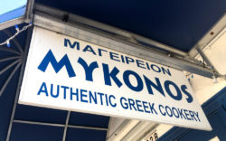 Mykonos sign 2 - credit Dalia Colon